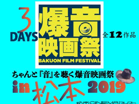「狼煙が呼ぶ」爆音映画祭in松本2019 オープニング上映&アフタートーク 決定!!