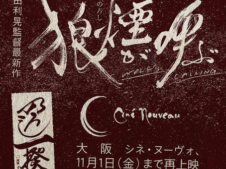 本日から再上映!!10/26(土)〜11/1(金)シネ・ヌーヴォ 再上映!