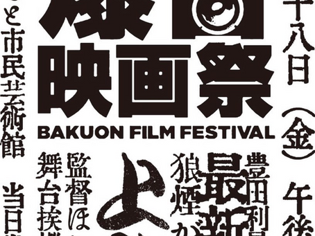 明日19:00!爆音映画祭IN松本 「狼煙が呼ぶ」上映!!