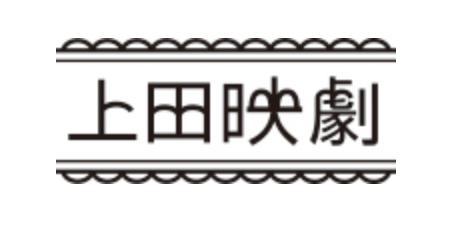 高校生以下無料!上田映劇「狼煙が呼ぶ」再上映決定!!