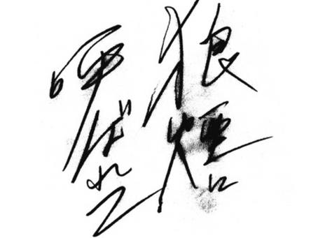 """明日!!2/7(金)""""日本列島やり直し 2020 京 四条通の変""""前夜祭「狼煙に呼ばれて」+「狼煙が呼ぶ」イベント上映@京都みなみ会館"""