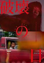 破壊の日_B2_posterのコピー2.jpg