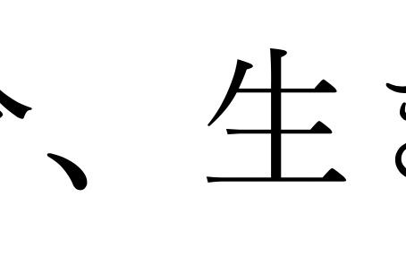 豊田利晃 自伝『半分、生きた』 2019年8月下旬 発売予定