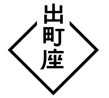 京都出町座にて「プラネティスト 」本日公開!!
