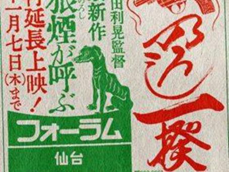 再延長上映!フォーラム仙台 11/7(木)まで!