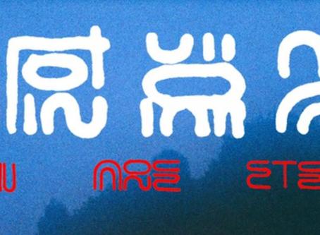 「狼煙が呼ぶ」全感覚祭 19 -NEW AGE STEP- 東京にて上映決定!!