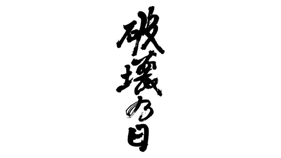 破壊の日_題字_白黒.jpg