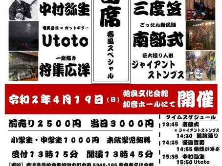 4/19(日)芋蔓寄席 春風スペシャルにて、「狼煙が呼ぶ」上映決定!!