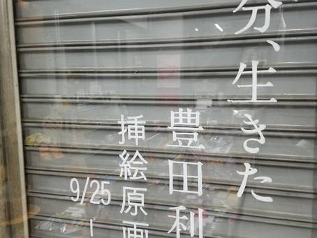 豊田利晃「半分、生きた」挿絵原画展 開催中!