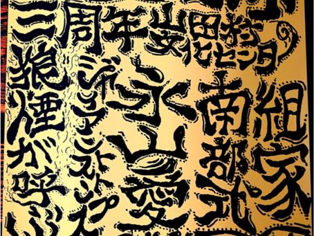 10/31 芋蔓寄席河原乞食スペシャルにて「狼煙が呼ぶ」上映!