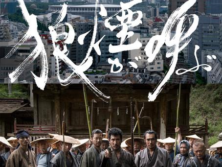 いよいよ本日開催!!映画「狼煙が呼ぶ」ジャパンプレミアイベント@shibuya www