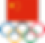 Chinese_Olympic_Committee_logo.svg-2.png