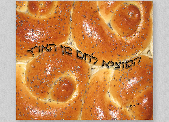 1 Wholesale Challah Rolls Challah Cover