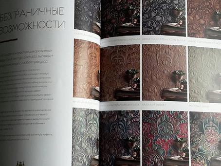 Печатный каталог Lincrusta