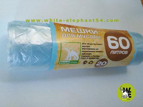 Мешки для мусора 60 литров