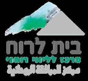 לוגו ׳בית לרוח׳-ללא רקע