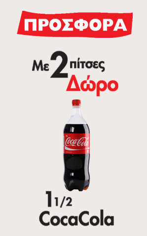 ΔΩΡΟ 1 1/2 λίτρο Coca Cola
