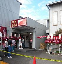 食品工場(お取引先)