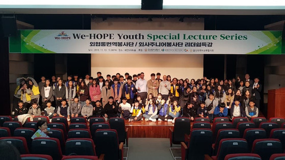 Special Lecture Series 2: Inspiration From Busan