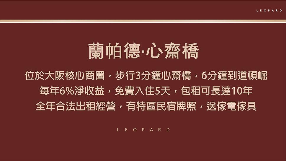 LEOPARD蘭帕德心齋橋項目.jpg