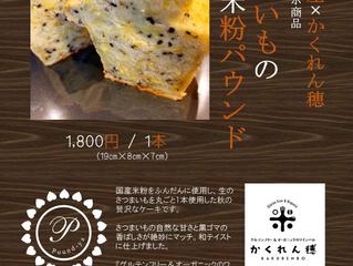 米粉パウンドケーキ新発売!