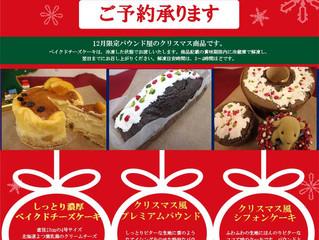 クリスマス商品の予約受付開始