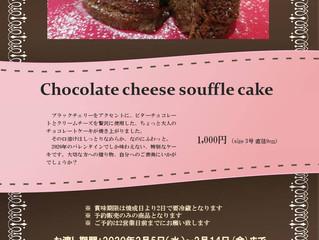 チョコレートチーズスフレケーキ
