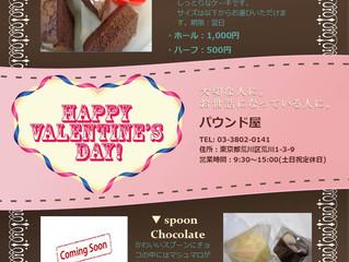 バレンタイン商品の販売開始