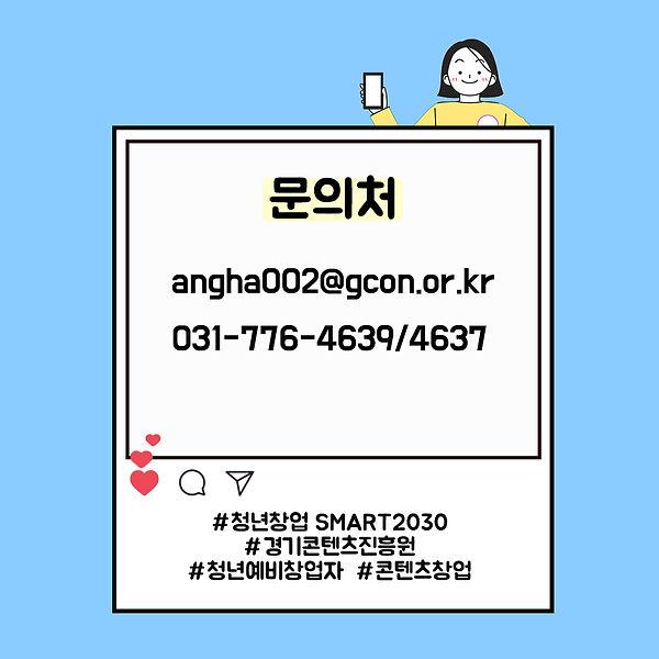 06_2021 smart2030_0628.jpg