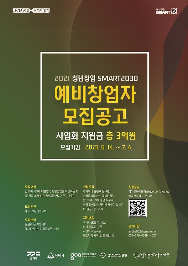 모집홍보 포스터_ 2021 Smart2030.png