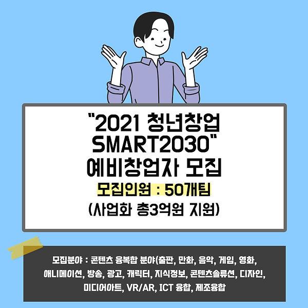02_2021 smart2030_0628.jpg