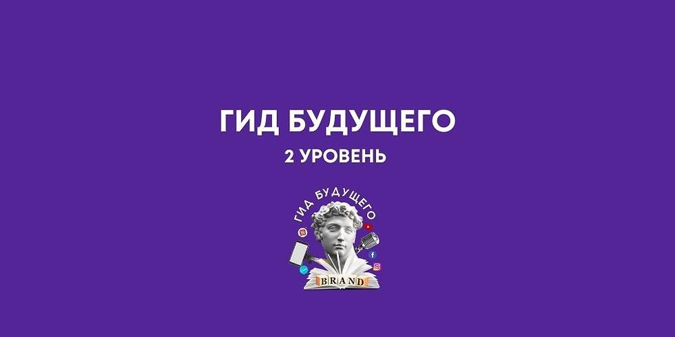"""КУРС """"ГИД БУДУЩЕГО"""": 2 Уровень"""