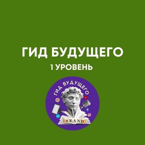 """КУРС """"ГИД БУДУЩЕГО"""": 1 Уровень"""