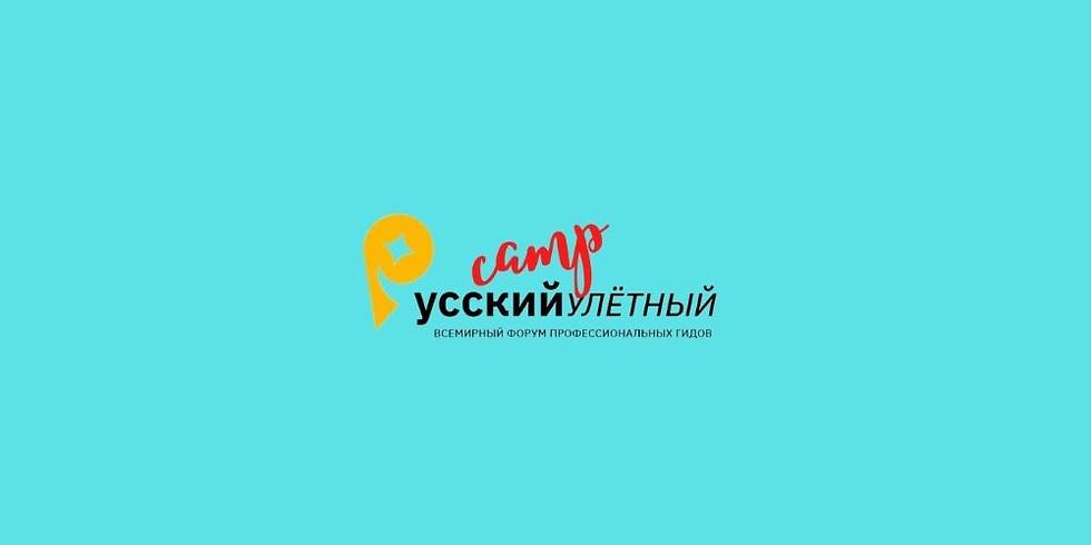"""КЕМП """"РУССКИЙ.УЛЁТНЫЙ"""""""