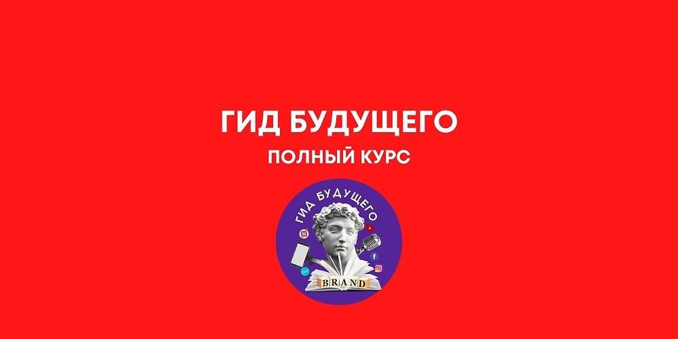 """КУРС """"ГИД БУДУЩЕГО"""": ПОЛНЫЙ КУРС"""