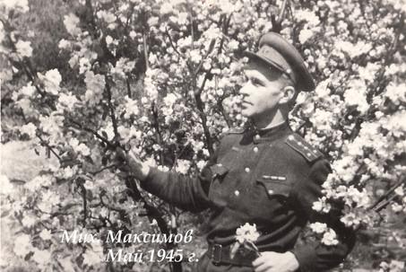 «Синий платочек» лейтенанта Максимова