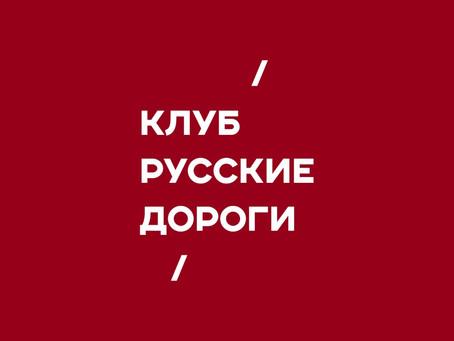 """ПРОЕКТЫ ФОРУМА """"РУССКИЙ.УЛЁТНЫЙ"""""""