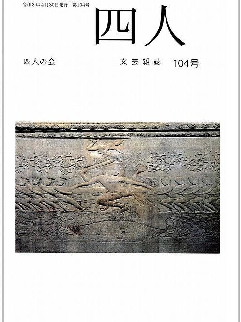 文芸雑誌 『四人』104号