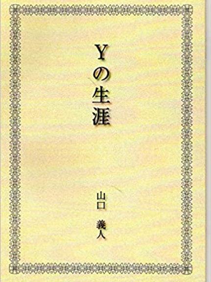 『Yの生涯』