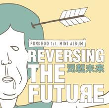 REVERSING THE FUTURE 反轉未來