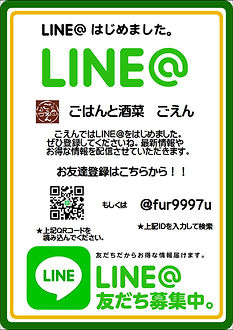 line@.jpg お友達.JPG