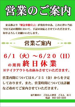 緊急事態宣言06010620.JPG