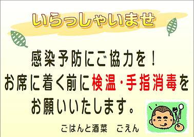 検温のお願い.JPG