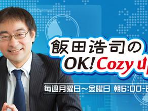 【 メディア 】ニッポン放送「飯田浩司のOk! Cozy up!」で「視覚障害者からの問いかけ」を紹介いただきました!