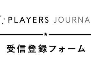 【 メールマガジン 】PLAYERS Journal 始まります!