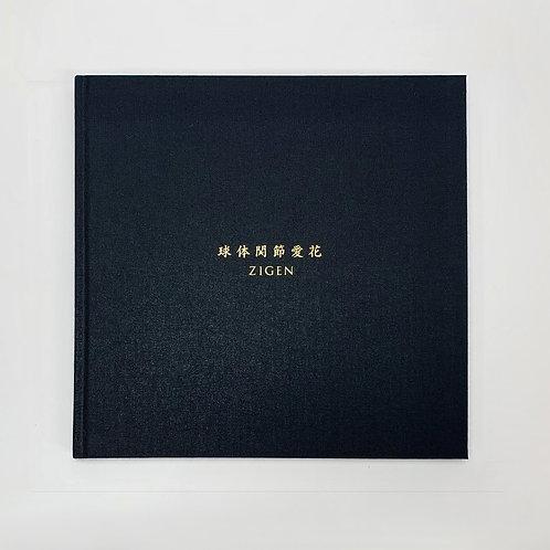 『球体関節愛花』写真集