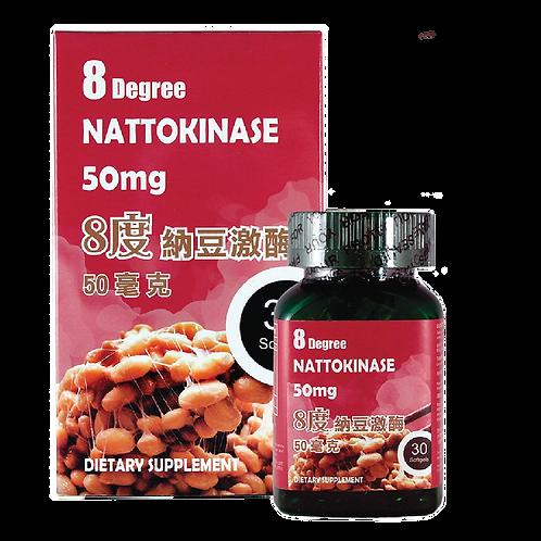 8度 納豆激酶Nattokinase 50mg/毫克