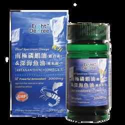 8 Degree - 複方南極磷蝦油(蝦青素)+深海魚油(奧米加-3)