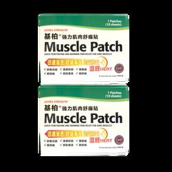 基柏 - (2 盒) 強力肌肉鎮痛貼
