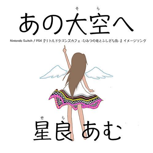 「あの大空へ」  CD